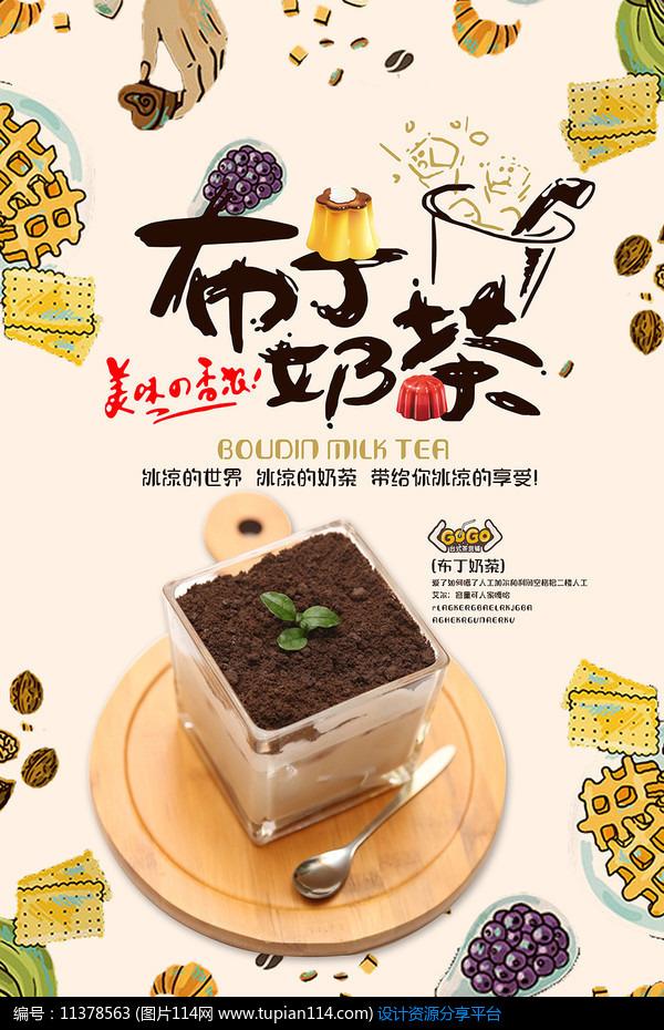 手绘奶茶饮品电商促销pop海报分层psd设计素材免费