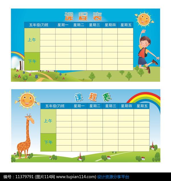 [原创] 小学课程表设计图片