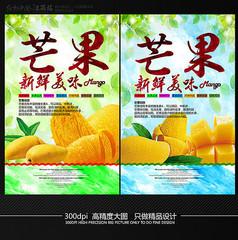 水彩风水果芒果宣传海报设计