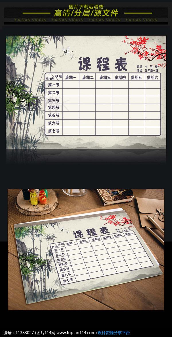 [原创] 小学幼儿园中国风课程表
