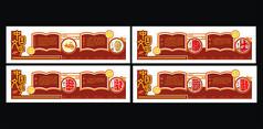 中国文字校园文化展板