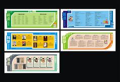 校园文化阅读展板