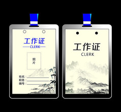 水墨画中国风工作证