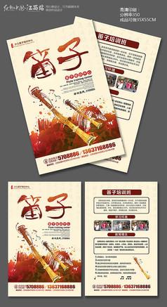 中國風笛子招生宣傳單模版