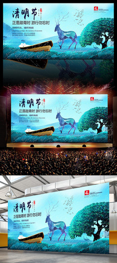 淡雅小清新清明节踏青海报设计