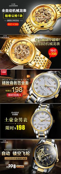 手表设计推广广告