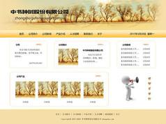 网页首页设计psd亚美am8娱乐