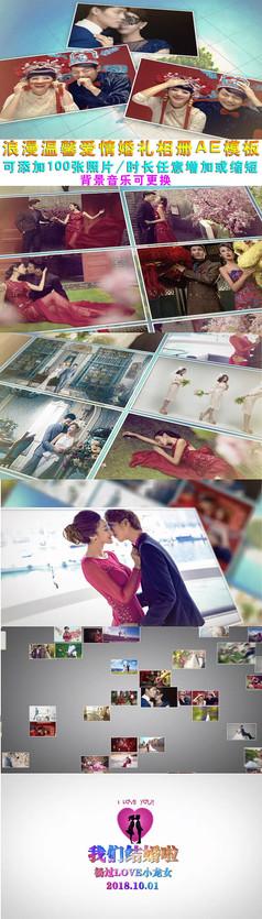 浪漫温馨爱情婚礼视频AE模板