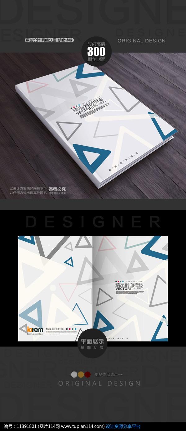 时尚三角形创意设计素材免费下载_画册设计psd_图片114