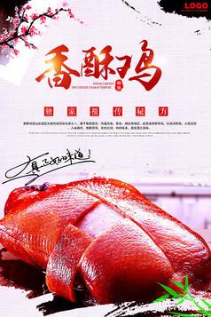 香酥鸡美食海报设计