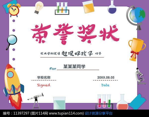 卡/证/帖/牌 证书 小学幼儿园奖状     素材编号:11397297 素材格式图片