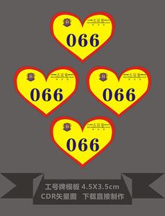 心形胸牌设计
