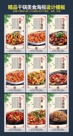 干锅系列海报设计