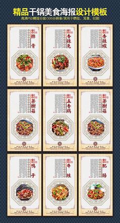 中国风大气干锅系列海报设计