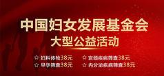 红色海报banner设计