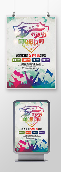 水彩时尚五一劳动节商城促销活动海报
