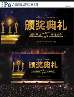 高端耀眼企业年会颁奖典礼背景展板