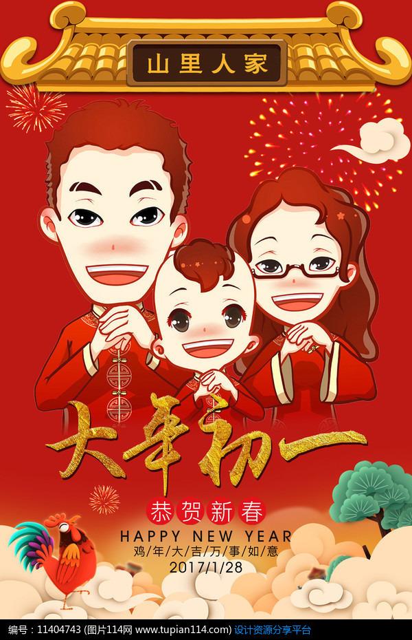 新春鸡年大年初一创意海报设计素材免费下载_春节psd图片