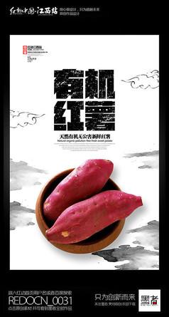 創意有機紅薯海報素材設計