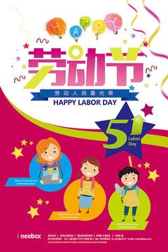 快乐劳动节活动宣传海报