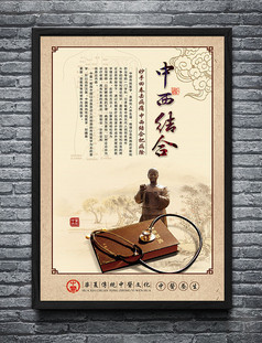 中医养身医院宣传栏展板
