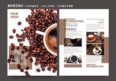 时尚创意咖啡宣传单页