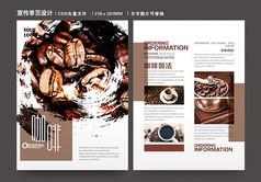 简约创意咖啡宣传单页