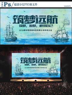 筑梦远航企业周年庆颁奖典礼背景展板
