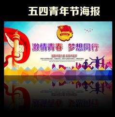五四青年节背景展板