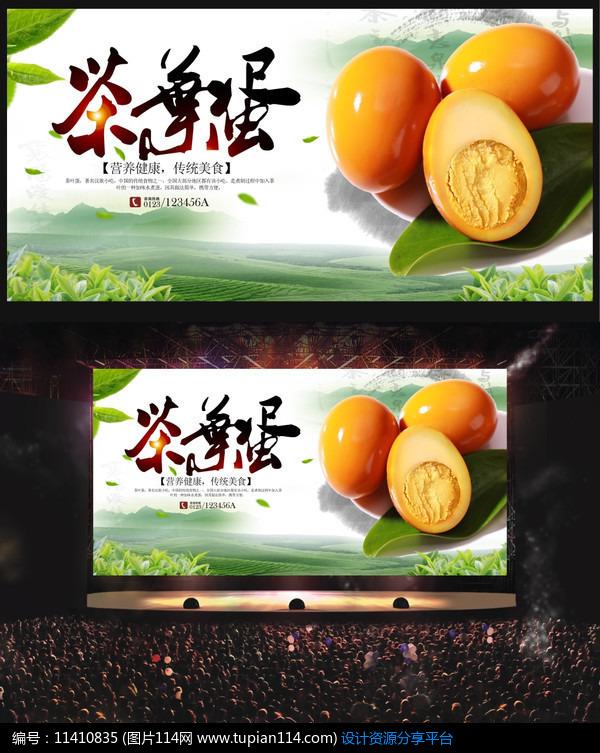 [原创] 中国风茶叶蛋美食海报