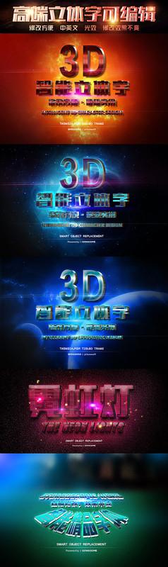 炫酷3d字体样式立体字