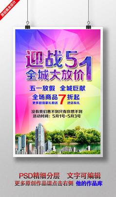 商场大气五一劳动节促销海报PSD素材