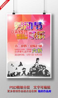 华丽五一劳动节51促销海报PSD素材