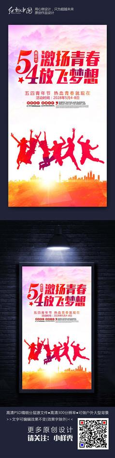 激扬青春放飞梦想五四青年节海报