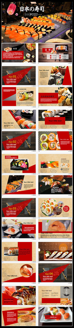 餐厅酒店刺身日本料理日本寿司PPT模板
