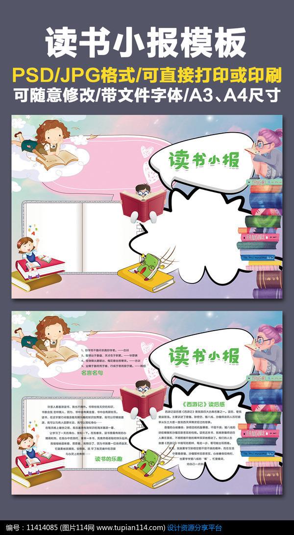 语文小报版面设计a4_小学读书手抄小报模板设计素材免费下载_报纸版面PSD_图片114