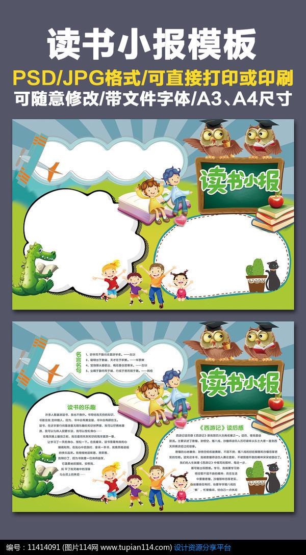 电子读书小报设计素材免费下载_报纸版面psd_图片114