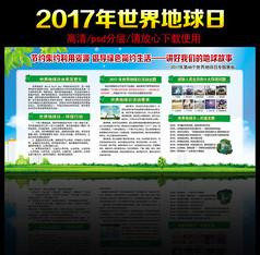 2017年世界地球日宣传栏
