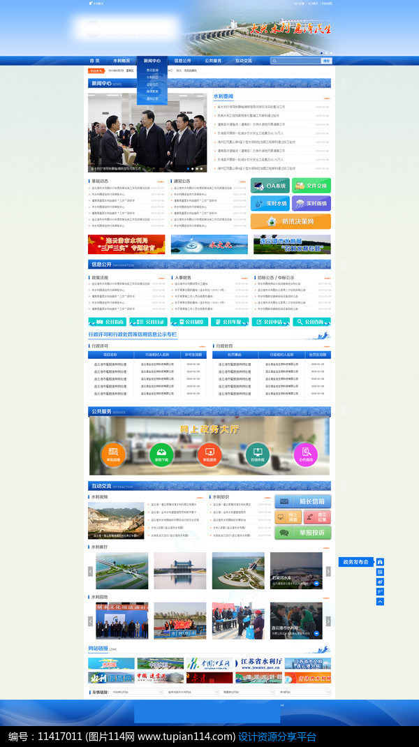政府网站设计,其他,免费网站模板,网页模板免费下载