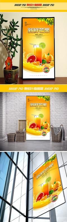 新鲜芒果海报设计