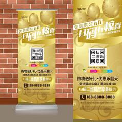 金质彩蛋复活节微信扫码易拉宝