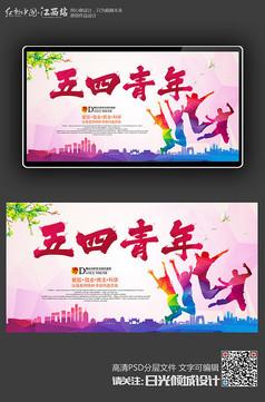 简约五四青年节青春毕业季宣传海报