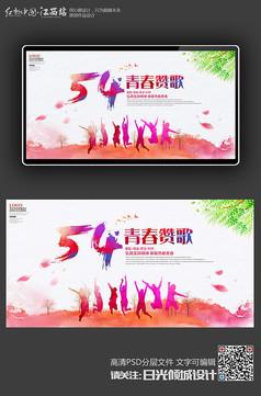 水彩风五四青年节青春毕业季宣传海报