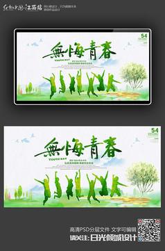 时尚大气五四青年节青春无悔海报设计
