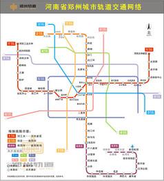 2017年度郑州地铁地图设计