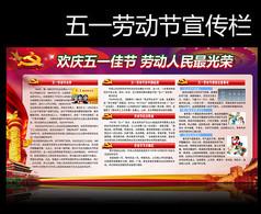 2017五一劳动节宣传栏展板