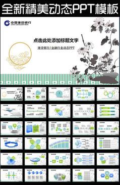 中国建设银行工作总结ppt模板下载