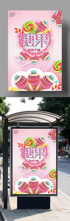 可爱卡通糖果海报