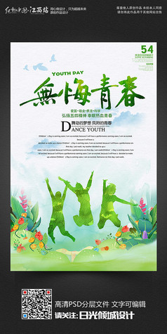 无悔青春五四青年节青春毕业季宣传海报