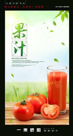 番茄汁海报